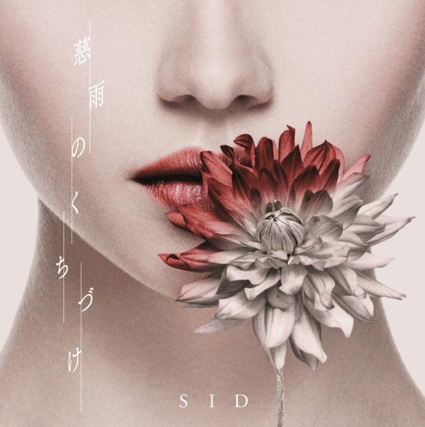 シド (SID) – 慈雨のくちづけ [24bit Lossless + MP3 320 / WEB] [2021.07.18]