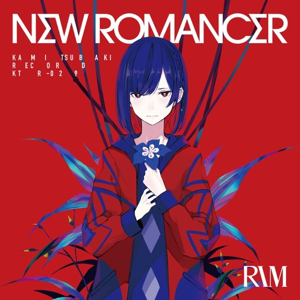 理芽 (RIM) – NEW ROMANCER [FLAC + MP3 320 / WEB] [2021.07.21]