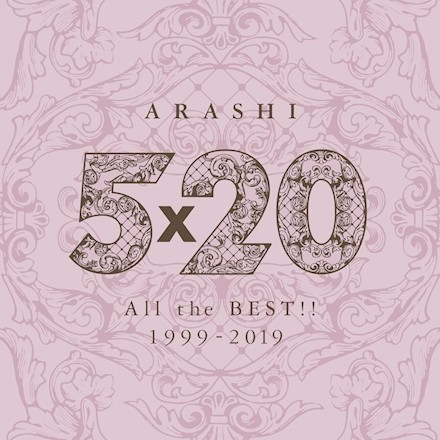 Arashi (嵐) – 5×20 All the BEST!! 1999-2019 (Special Edition) [MP3 320 / CD] [2021.07.16]
