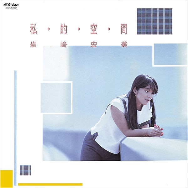 岩崎宏美 (Hiromi Iwasaki) – 私・的・空・間 [FLAC / 24bit Lossless / WEB] [1983.07.21]