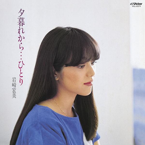 岩崎宏美 (Hiromi Iwasaki) – 夕暮れから…ひとり [FLAC / 24bit Lossless / WEB] [1982.07.05]