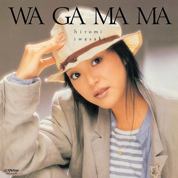 岩崎宏美 (Hiromi Iwasaki) – わがまま (WA GA MA MA) [FLAC / 24bit Lossless / WEB] [1986.08.01]