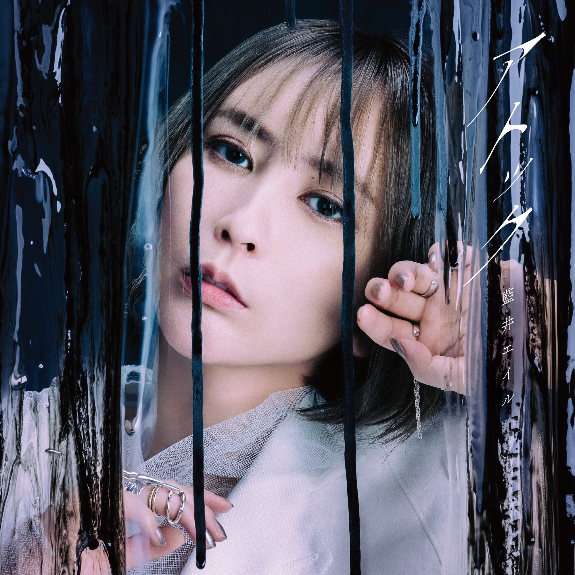 藍井エイル (Eir Aoi) – アトック [24bit Lossless + MP3 320 / WEB] [2021.08.04]