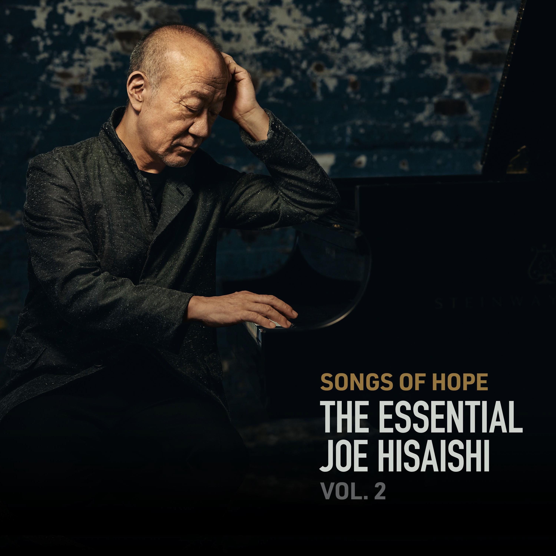 久石譲  (Joe Hisaishi) – Songs of Hope- The Essential Joe Hisaishi Vol. 2 [FLAC / 24bit Lossless / WEB] [2021.08.20]