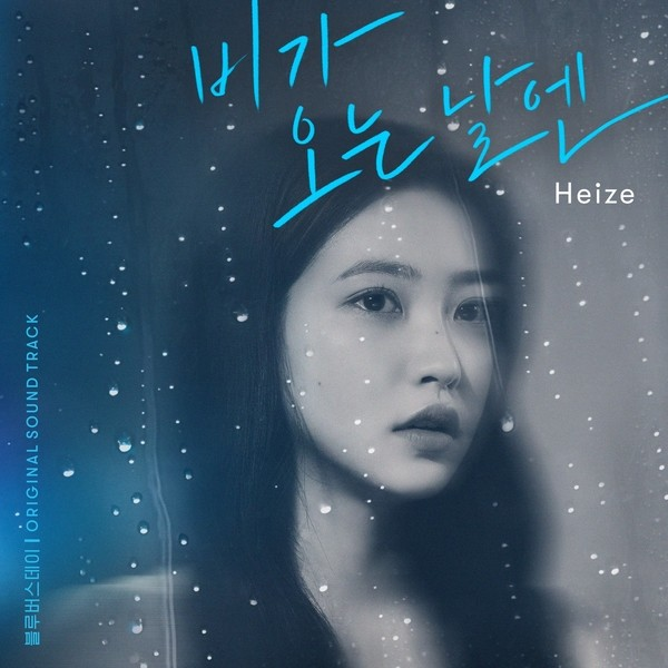 Heize (헤이즈) – On Rainy Days [24bit Lossless + MP3 320 / WEB] [2021.08.04]