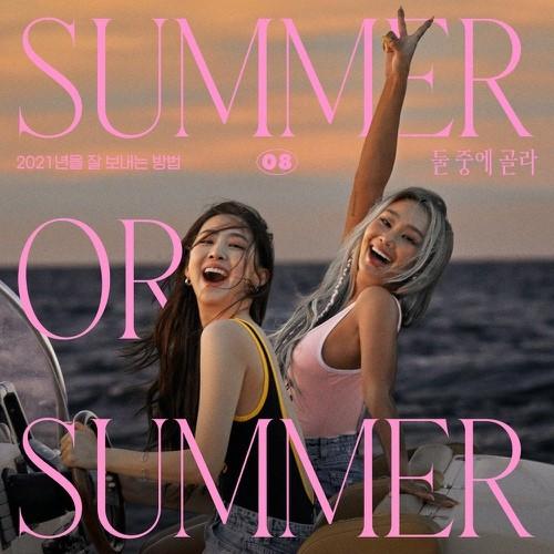 Hyolyn, Dasom – Summer Or Summer [FLAC / WEB] [2021.08.10]