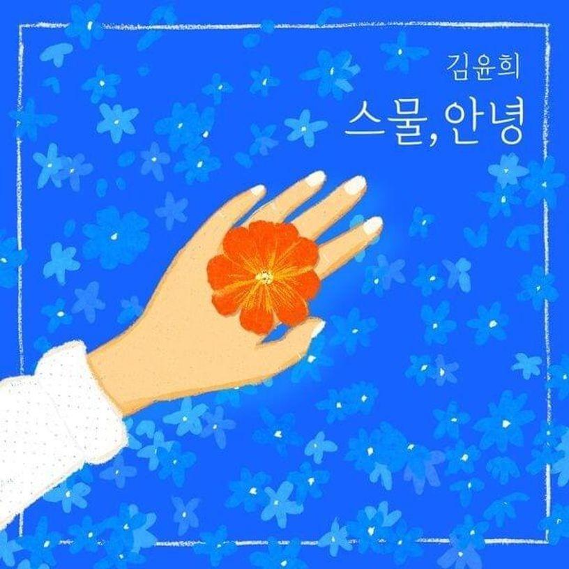 Kim Yoon Hee (김윤희) – Hello, My Twenties (스물, 안녕) [FLAC / 24bit Lossless / WEB] [2021.07.25]
