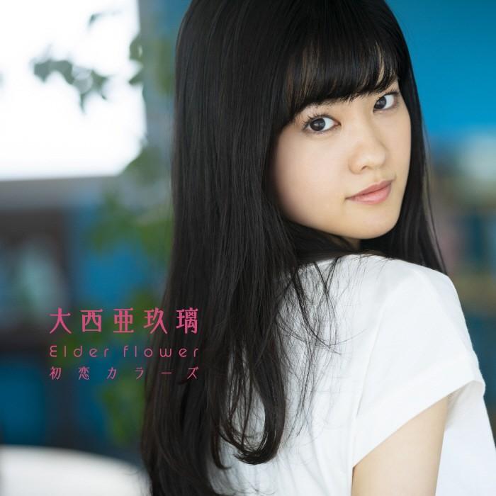 大西亜玖璃 (Aguri Onishi) – Elder flower/初恋カラーズ [FLAC + MP3 320 / WEB] [2021.08.04]