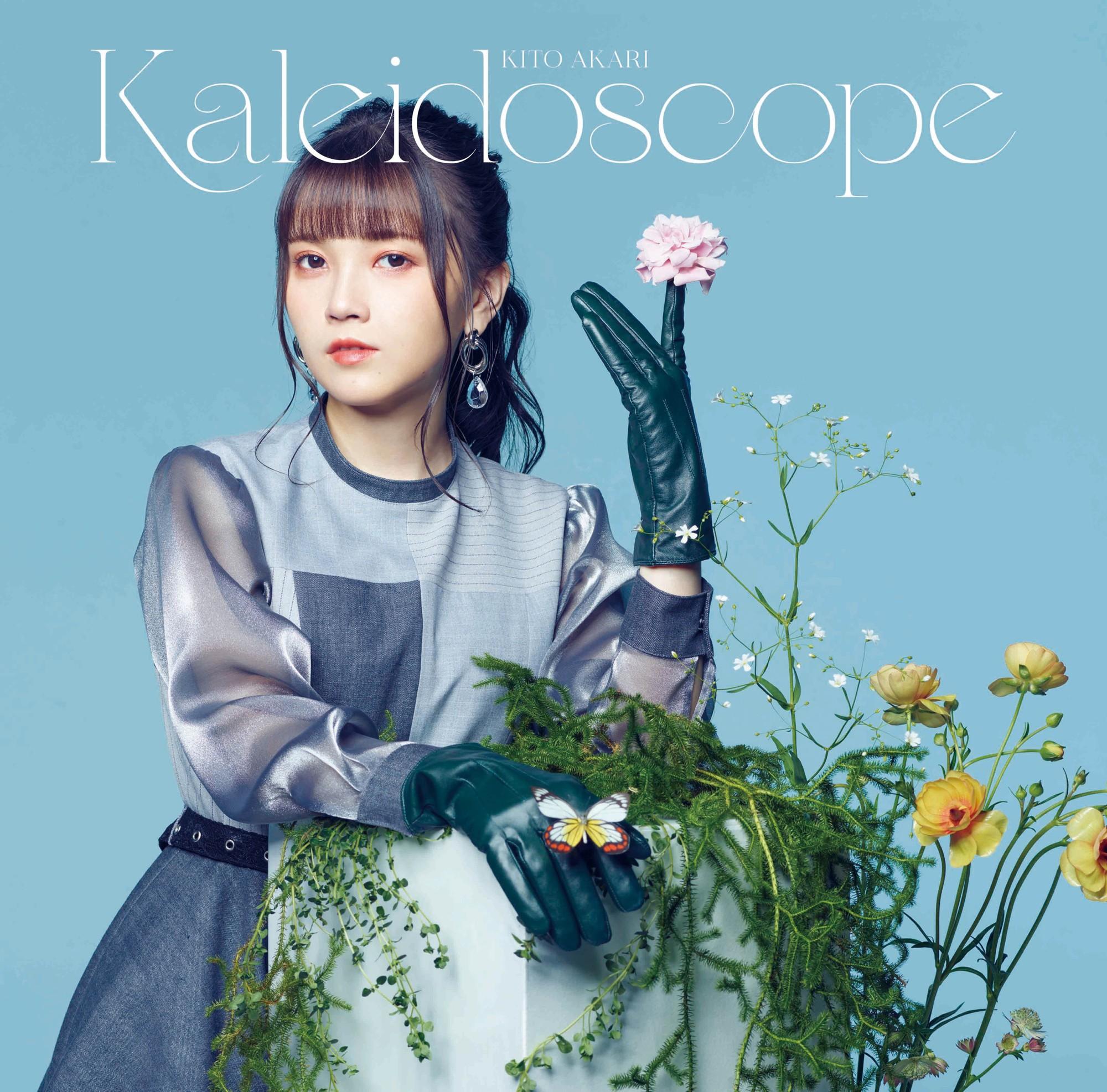 鬼頭明里 (Akari Kito) – Kaleidoscope [24bit Lossless + MP3 320 / WEB] [2021.08.04]