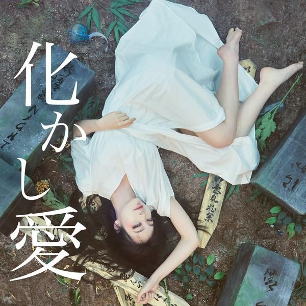 MOSHIMO – 化かし愛 [FLAC + MP3 320 / WEB] [2021.08.04]