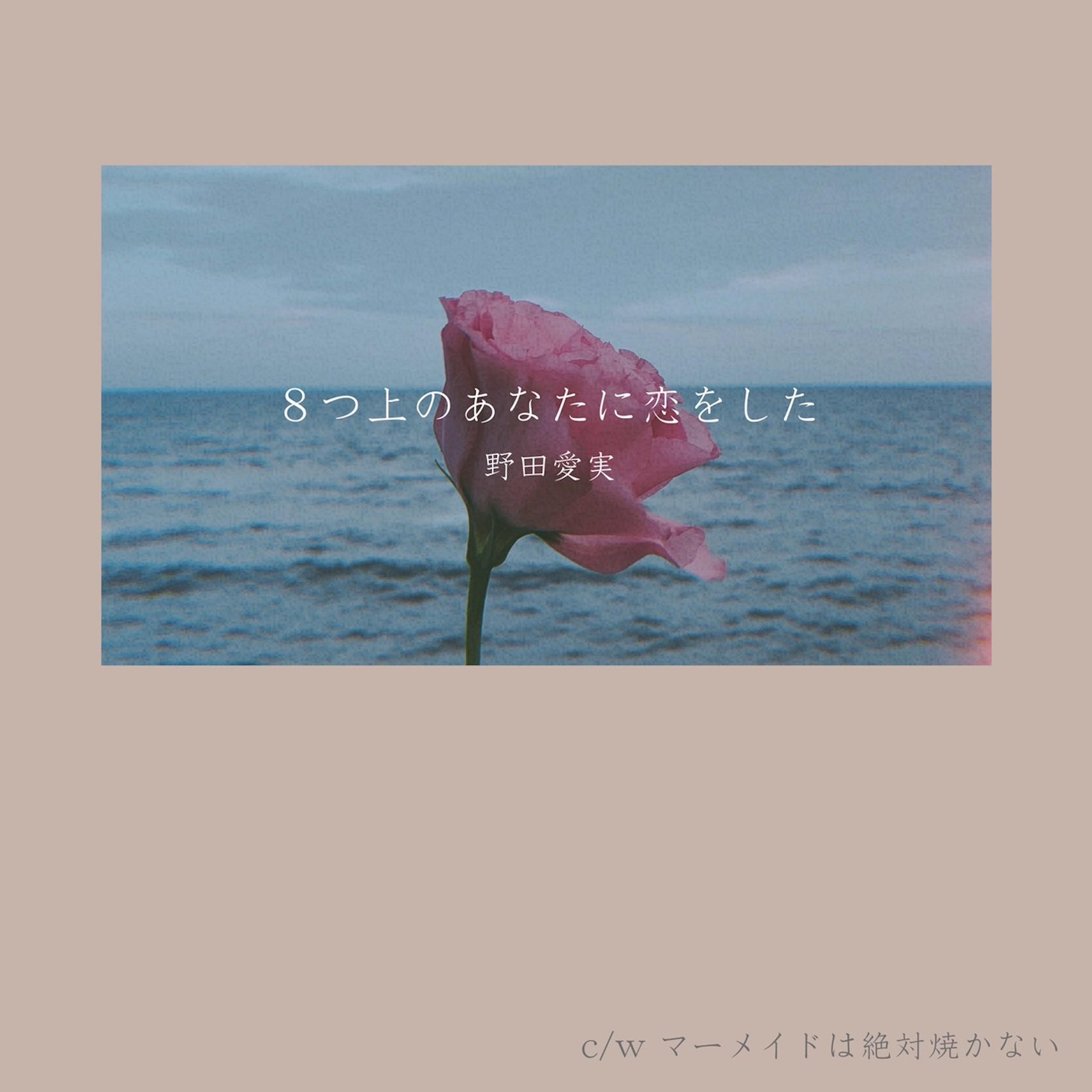 野田愛実 (Emi Noda) – 8つ上のあなたに恋をした [FLAC / WEB] [2021.07.28]
