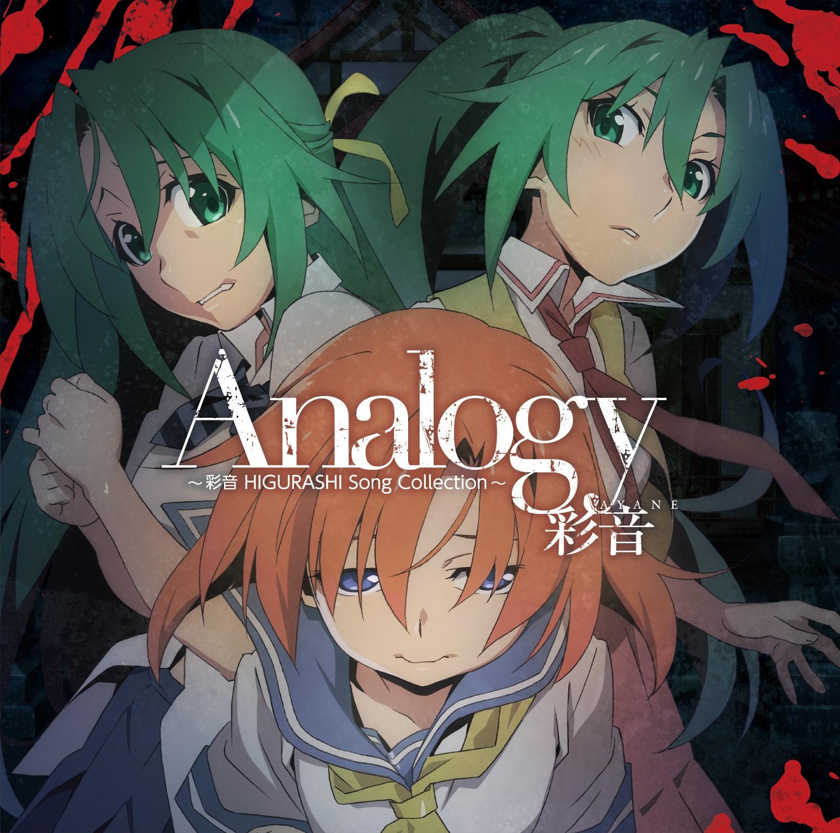 彩音 (Ayane) – Analogy ~Ayane HIGURASHI Song Collection~ [2021.07.28]