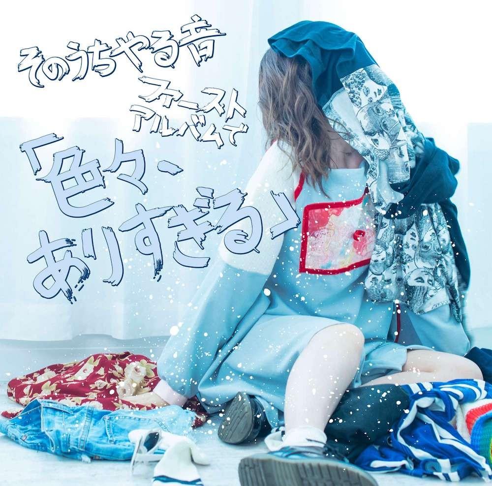 [Album] そのうちやる音 (Yarune Sonouchi) – 色々、ありすぎる [AAC 320 / WEB] [2019.09.04]
