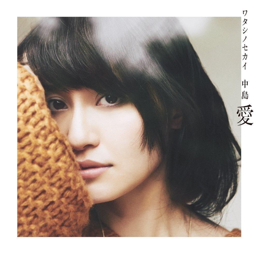 中島愛 (Megumi Nakajima) – ワタシノセカイ [Mora FLAC 24bit/48kHz]