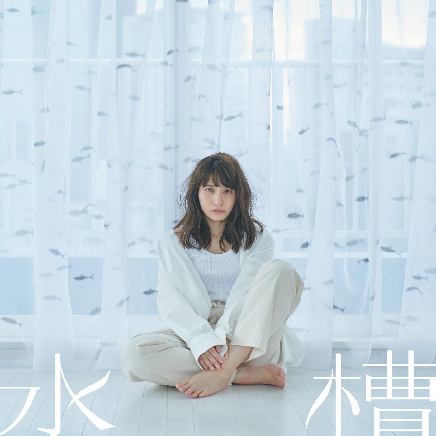中島愛 (Megumi Nakajima) – 水槽/髪飾りの天使 [星合盤] [Mora FLAC 24bit/96kHz]