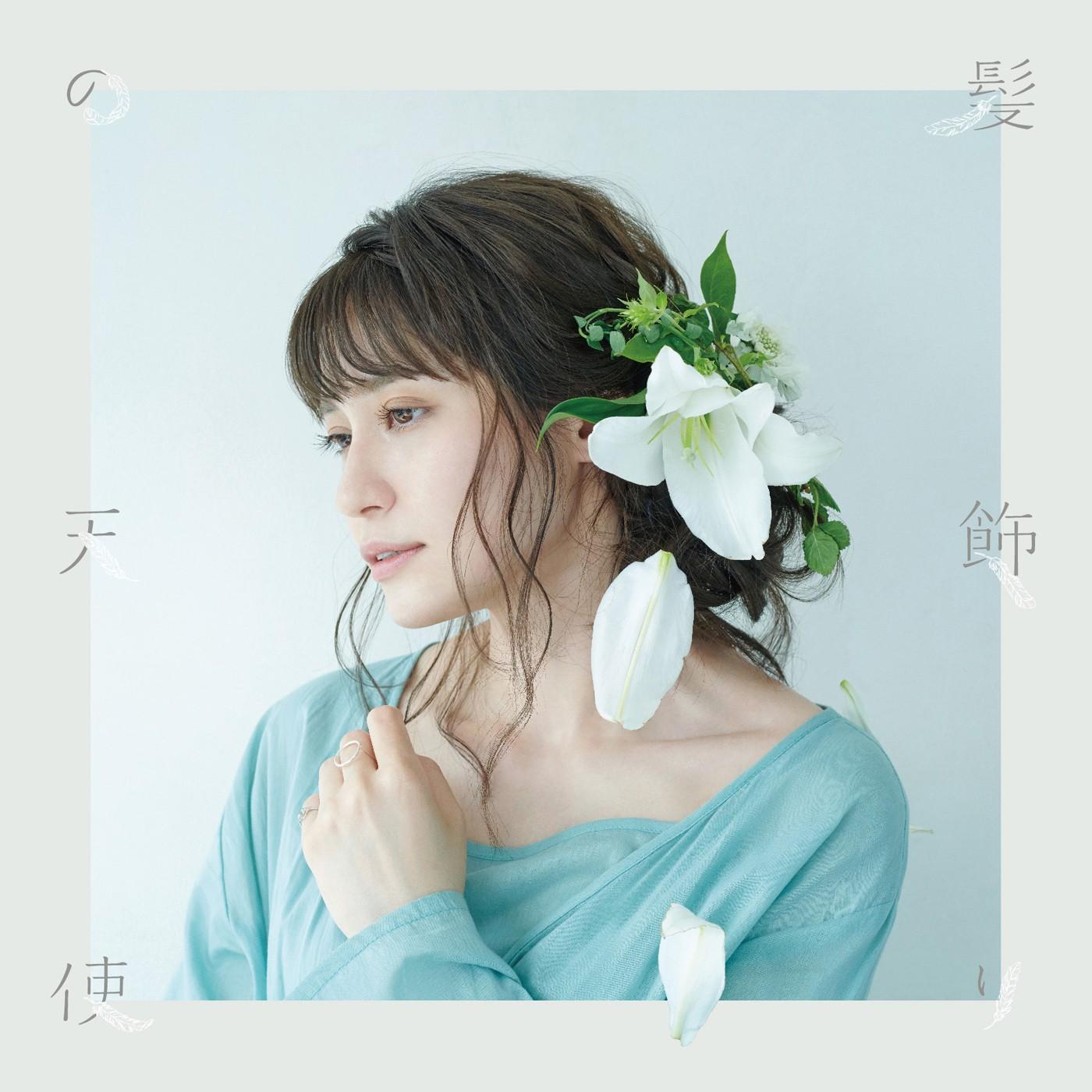 中島愛 (Megumi Nakajima) – 髪飾りの天使/水槽 [本好き盤] [Mora FLAC 24bit/96kHz]