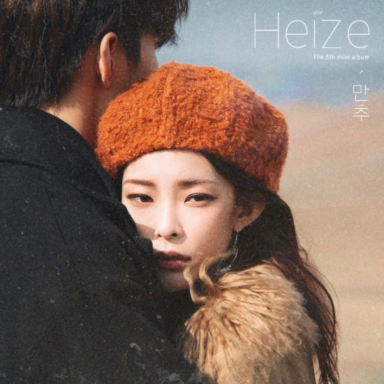Heize (헤이즈) – 만추 Late Autumn [FLAC / 24bit Lossless / WEB] [2019.10.13]