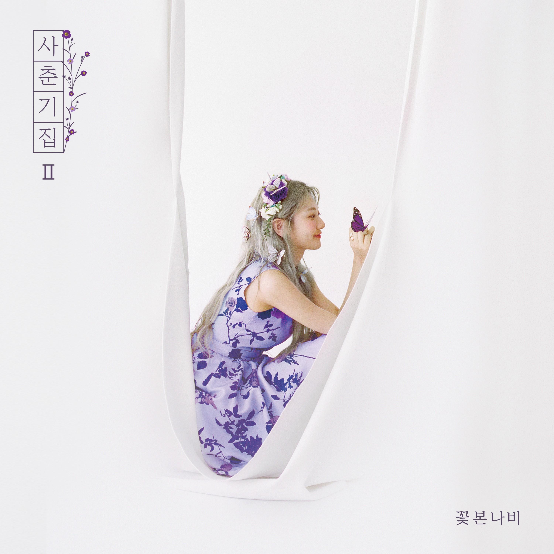 BOL4 (볼빨간사춘기) – Youth Diary II: Flower Seen by a Butterfly [FLAC / 24bit Lossless / WEB] [2020.05.13]