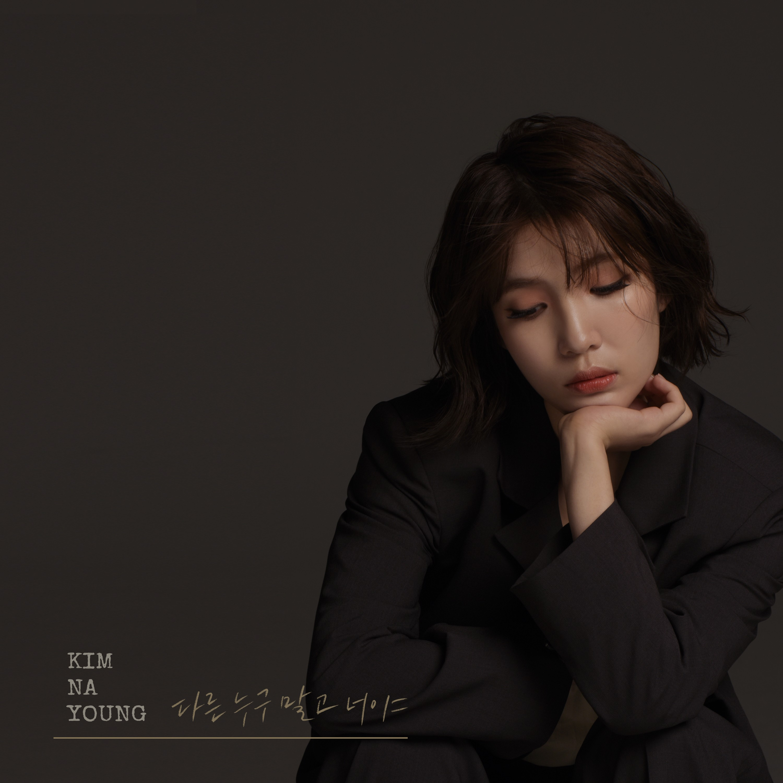 Kim Na Young (김나영) – Not Anyone Else (다른 누구 말고 너야) [FLAC / 24bit Lossless / WEB] [2020.06.21]
