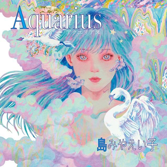 島みやえい子 (Eiko Shimamiya) – Aquarius+ [FLAC + MP3 320 / WEB] [2021.08.08]