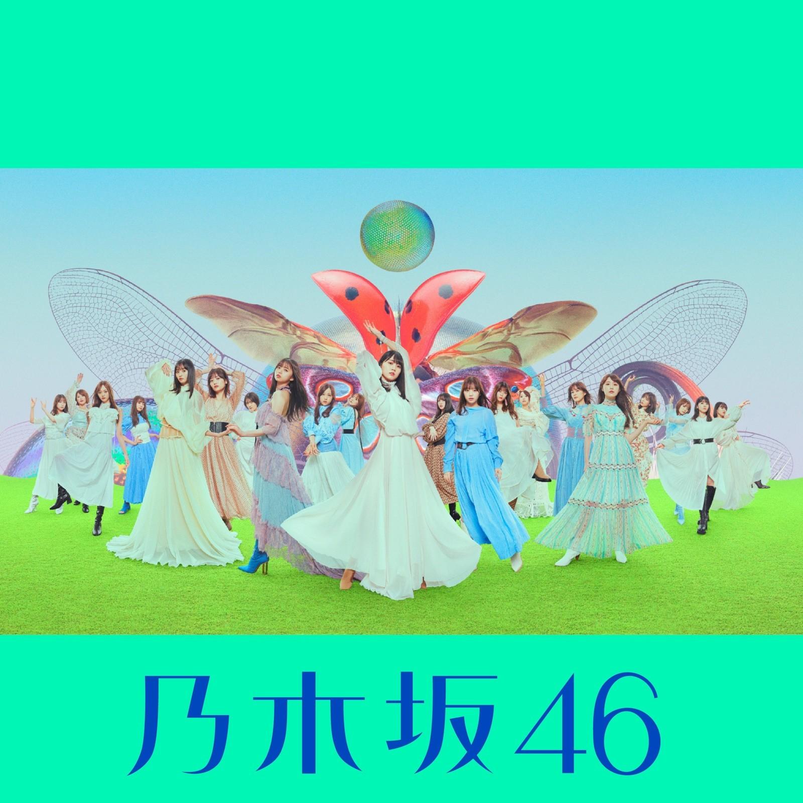 乃木坂46 (Nogizaka46) – 君に叱られた [FLAC + MP3 / WEB] [2021.09.22]