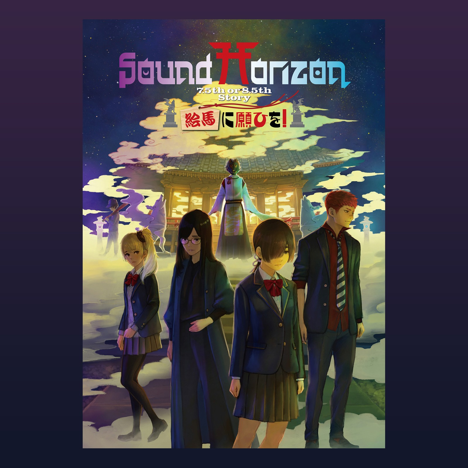 Sound Horizon (サウンドホライズン) – 絵馬に願ひを! (Prologue Edition) [24bit Lossless + MP3 320 / WEB] [2021.03.31]