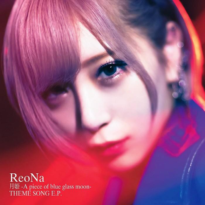 ReoNa – 月姫 -A piece of blue glass moon- THEME SONG E.P.  [24bit Lossless + MP3 VBR / WEB] [2021.09.01]