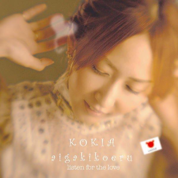 KOKIA – aigakikoeru [FLAC / 24bit Lossless / WEB] [2007.05.23]