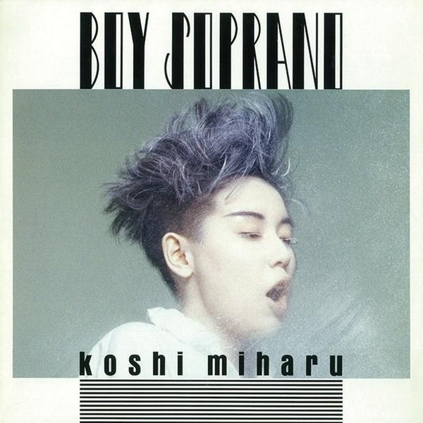 越美晴 (Miharu Koshi) – ボーイ・ソプラノ (Remastered 2021) [FLAC / 24bit Lossless / WEB] [1985.11.21]