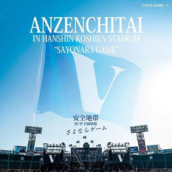 Anzenchitai (安全地帯) – 安全地帯 IN 甲子園球場「さよならゲーム」 [FLAC / WEB] [2020.08.19]
