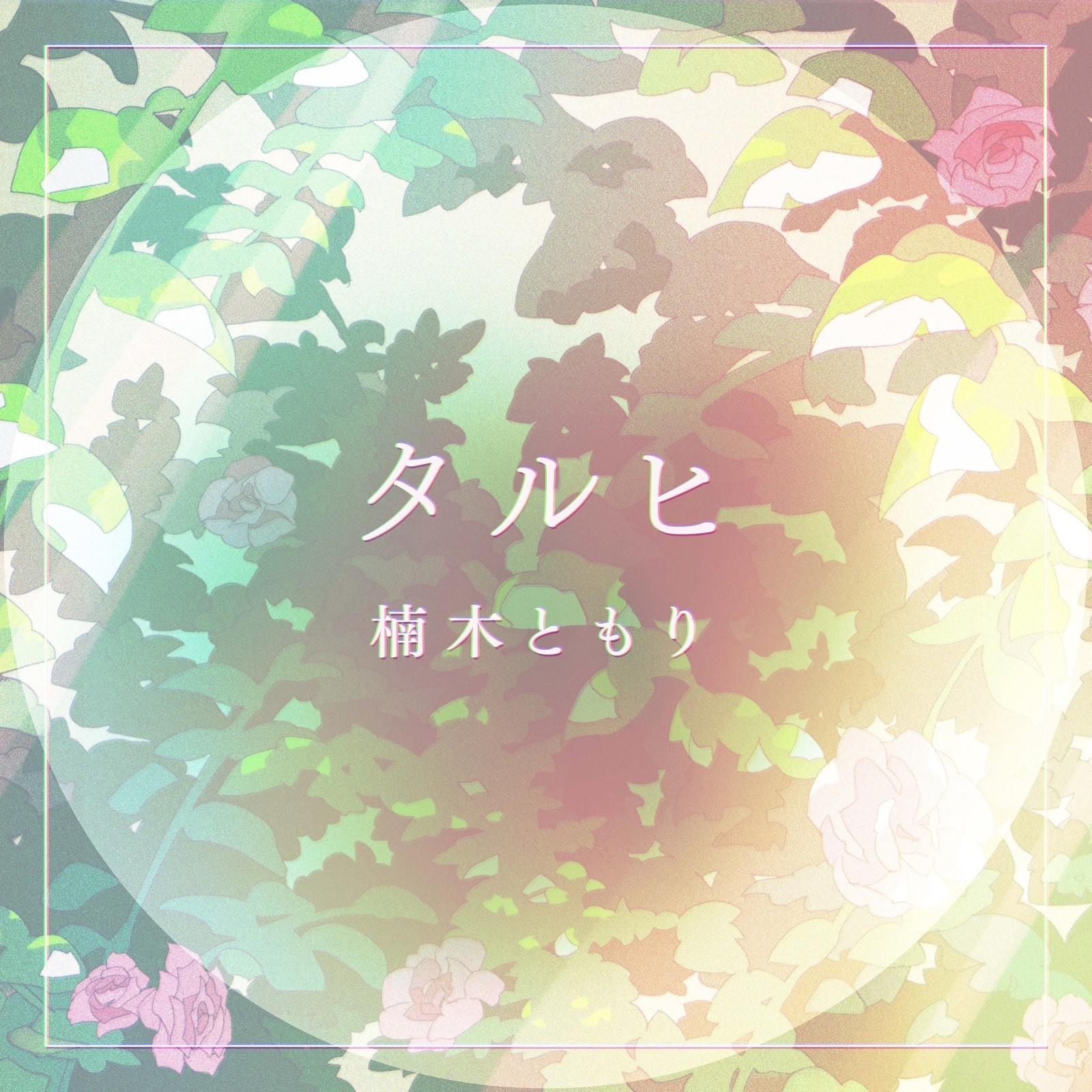 楠木ともり (Tomori Kusunoki) – タルヒ [24bit Lossless + MP3 / WEB] [2021.08.25]