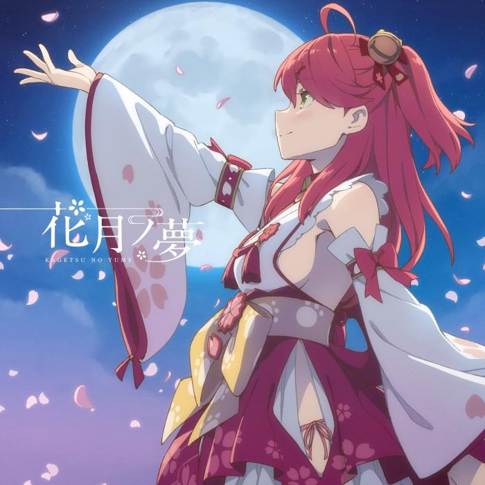 さくらみこ (Sakura Miko) – 花月ノ夢 [24bit Lossless + MP3 / WEB] [2021.08.29]