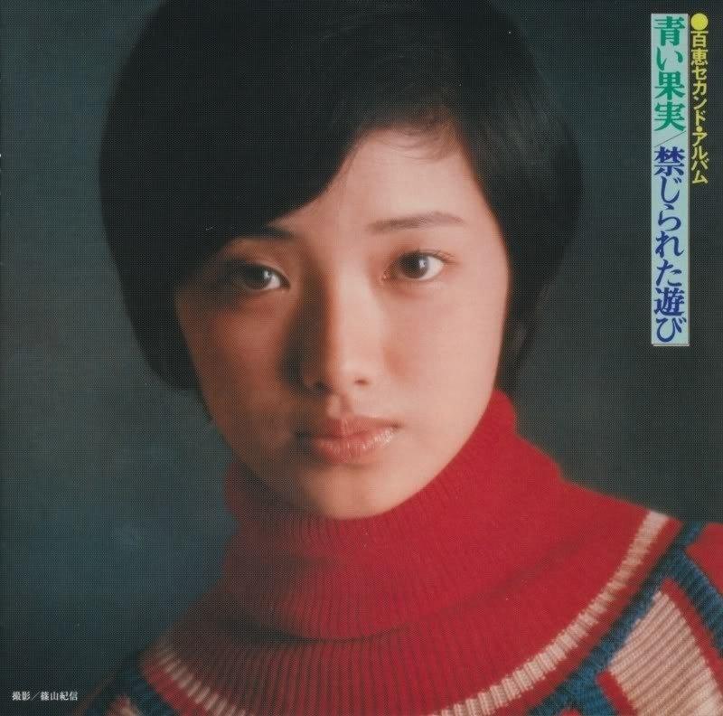 山口百恵 (Momoe Yamaguchi) – 青い果実/禁じられた遊び [SACD ISO + DSF DSD64 / 2004] [1973.12.21]