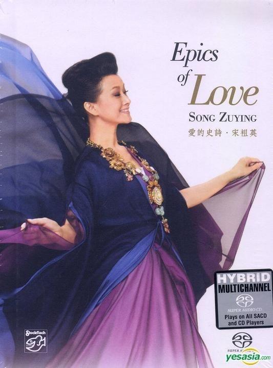 宋祖英 (Song Zu Ying) – 愛的史詩 Epics Of Love (2014) SACD ISO