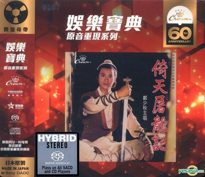 鄭少秋 (Adam Cheng) – 倚天屠龍記 (娛樂寶典原音重現系列) (2019) SACD ISO
